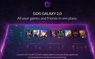 Началось ЗБТ GOG Galaxy 2.0