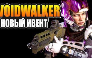 Создатели Apex Legends рассказали про событие «Voidwalker»