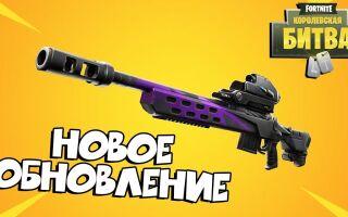 В Fortnite появилась винтовка «Синоптик»