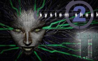 Команда System Shock 2 выпустит расширенное издание