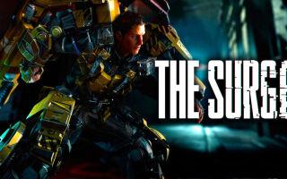 The Surge — Анонс DLC Прогулка в парке