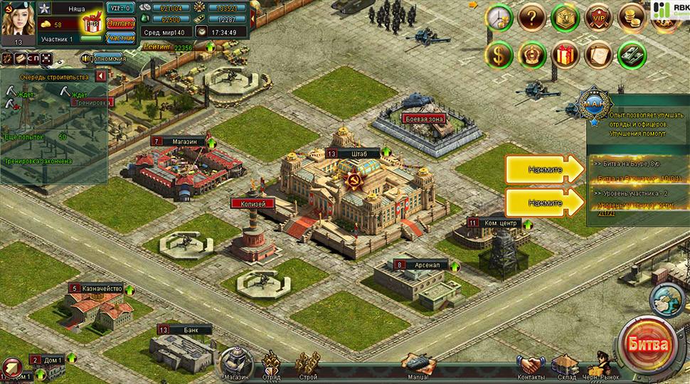 Игра - Генералы Второй Мировой