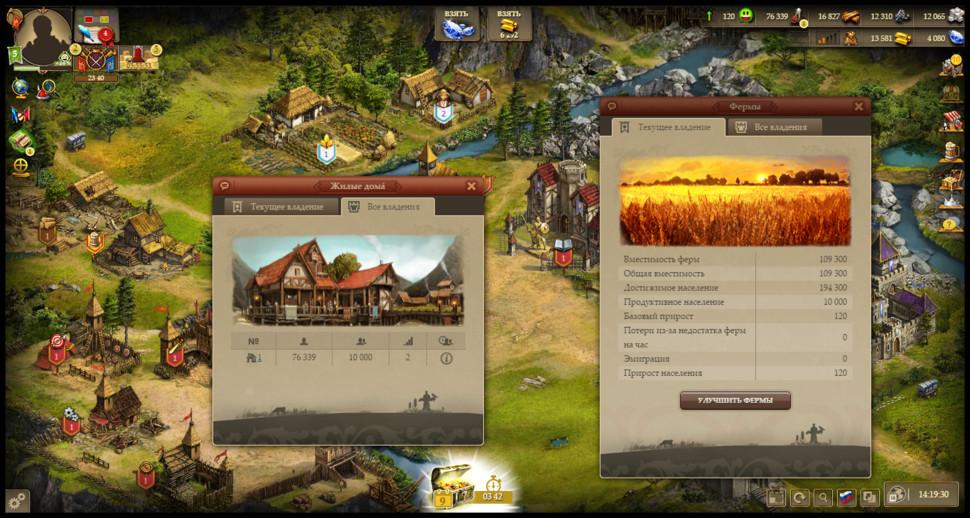 Игра - Империя Онлайн