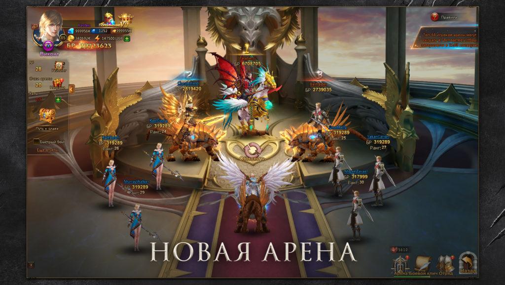 Лига Ангелов 2 - новая арена