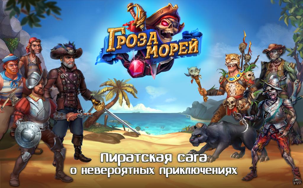 Браузерная игра - Гроза Морей