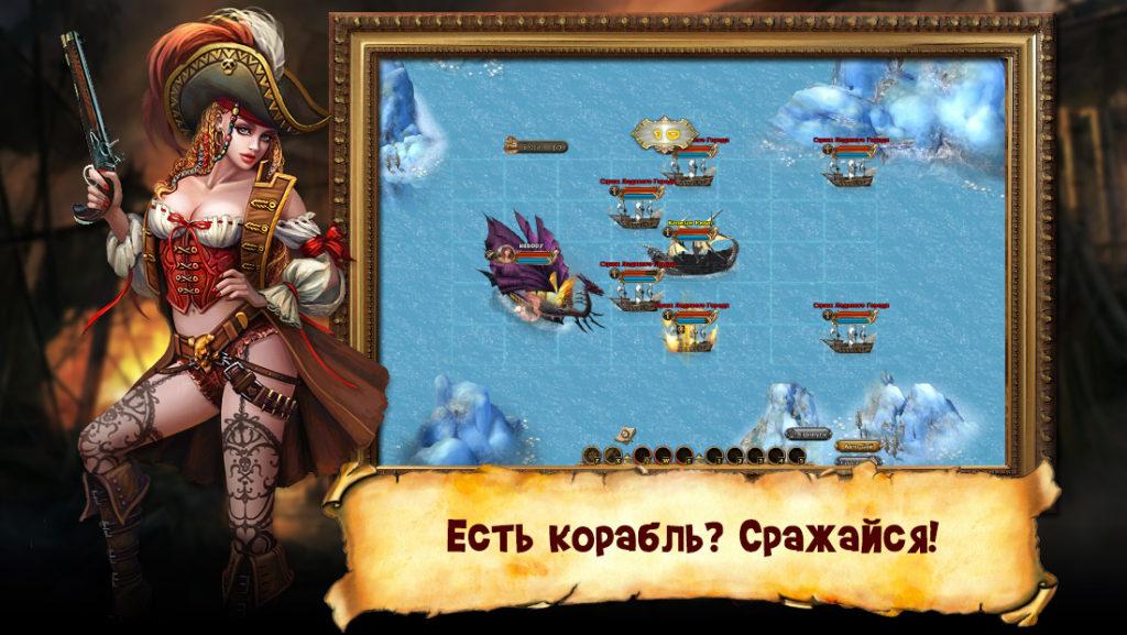 Браузерная игра - Морской Бой